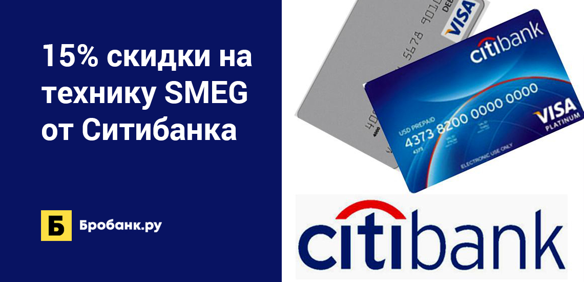 15% скидки на технику SMEG от Ситибанка
