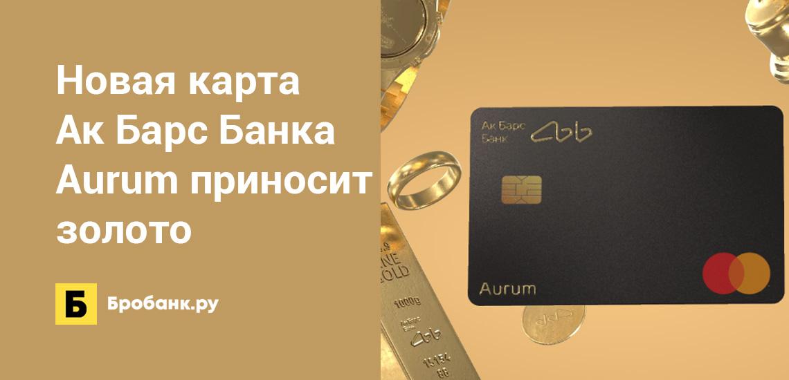 Новая карта Ак Барс Банка Aurum приносит золото