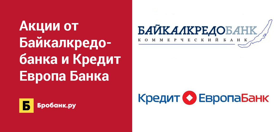Акции от Байкалкредобанка и Кредит Европа Банка