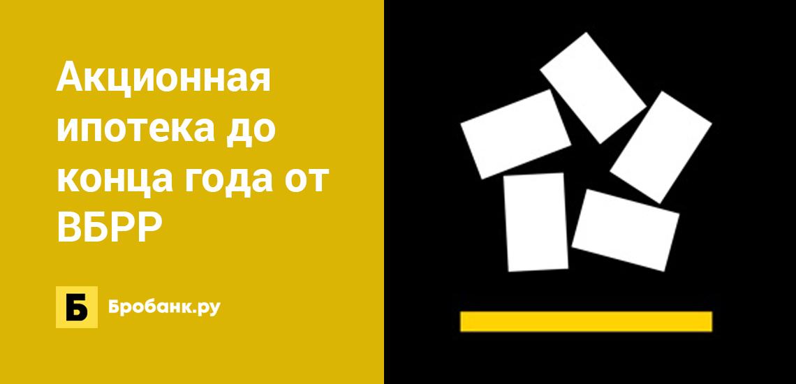 Акционная ипотека до конца года от ВБРР