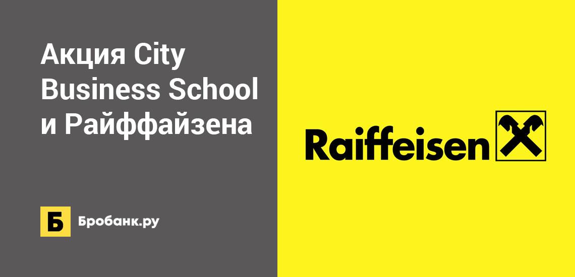 Акция City Business School и Райффайзена