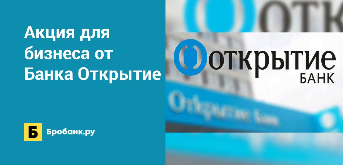 Акция для бизнеса от Банка Открытие