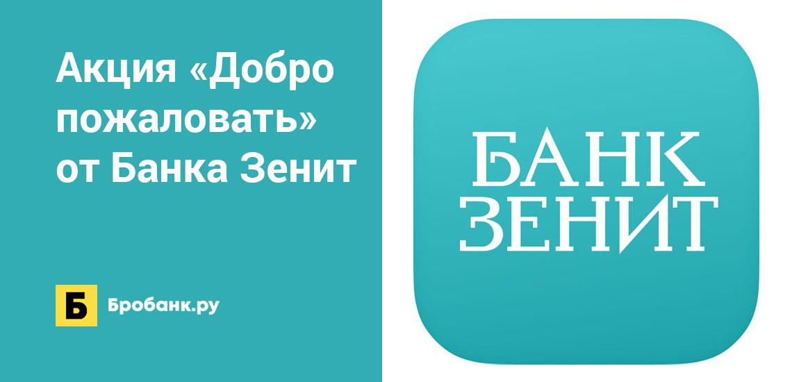 Акция Добро пожаловать от Банка Зенит