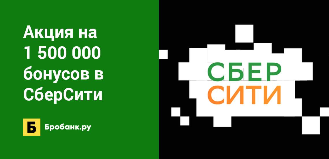 Акция на 1 500 000 бонусов в СберСити