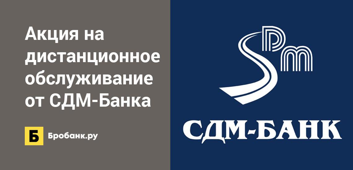 Акция на дистанционное обслуживание от СДМ-Банка