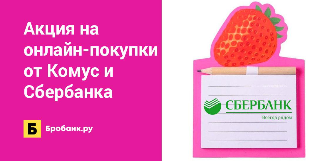 Акция на онлайн-покупки от Комус и Сбербанка