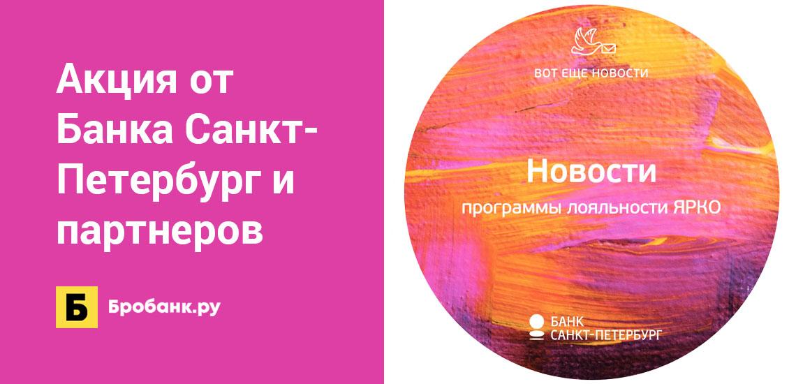 Акция от Банка Санкт-Петербург и партнеров