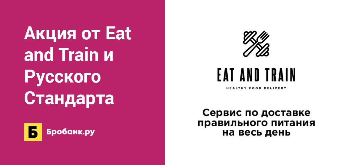 Акция от Eat and Train и Русского Стандарта