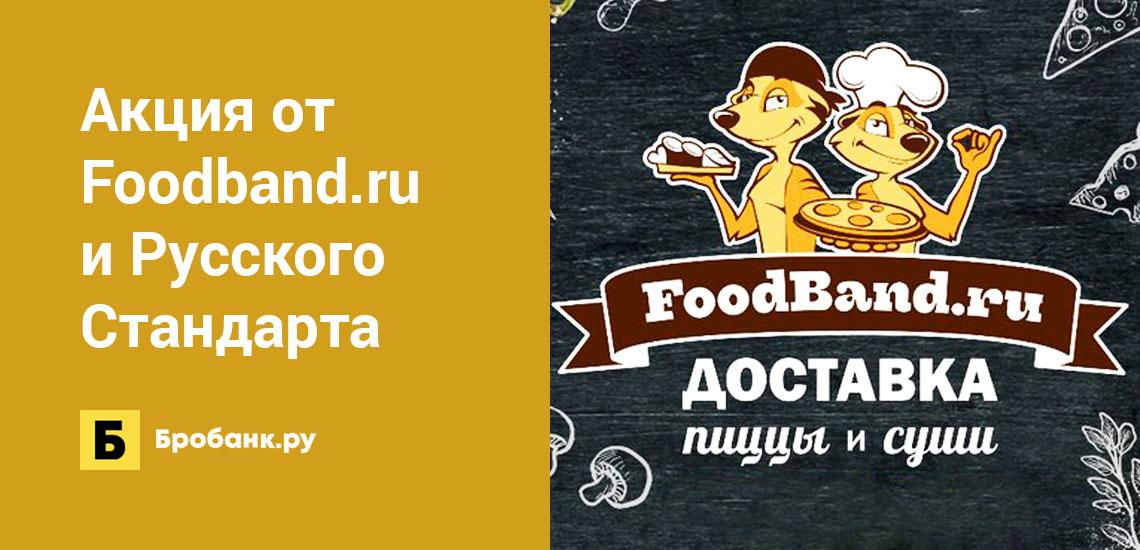 Акция от Foodband.ru и Русского Стандарта