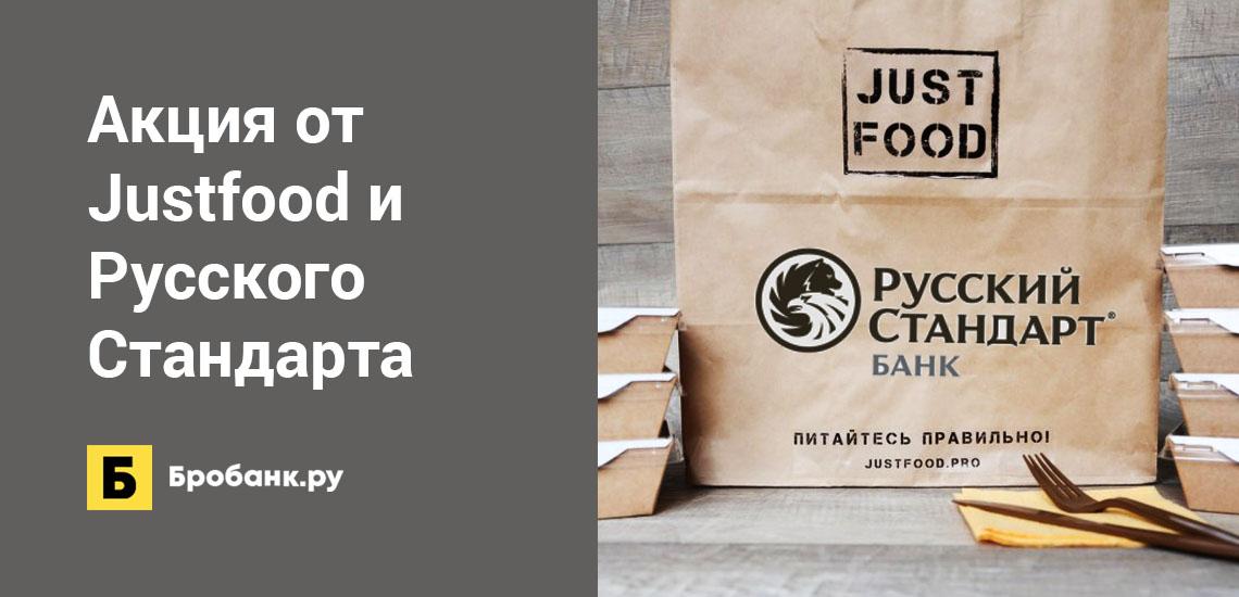 Акция от Justfood и Русского Стандарта
