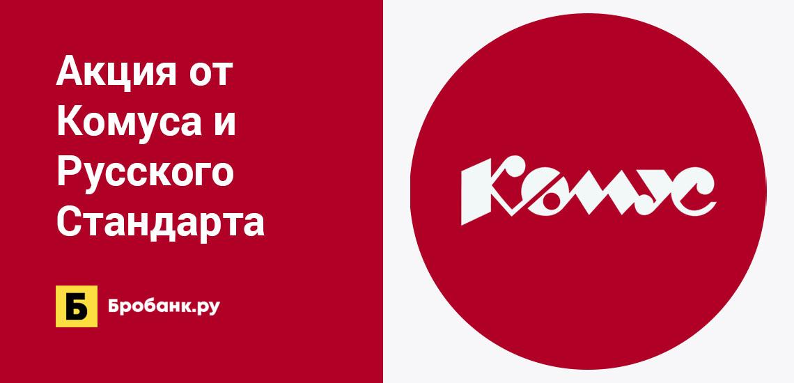 Акция от Комуса и Русского Стандарта