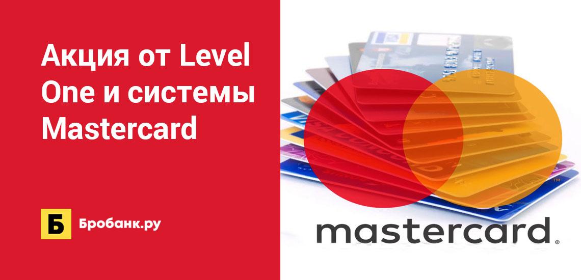Акция от Level One и системы Mastercard