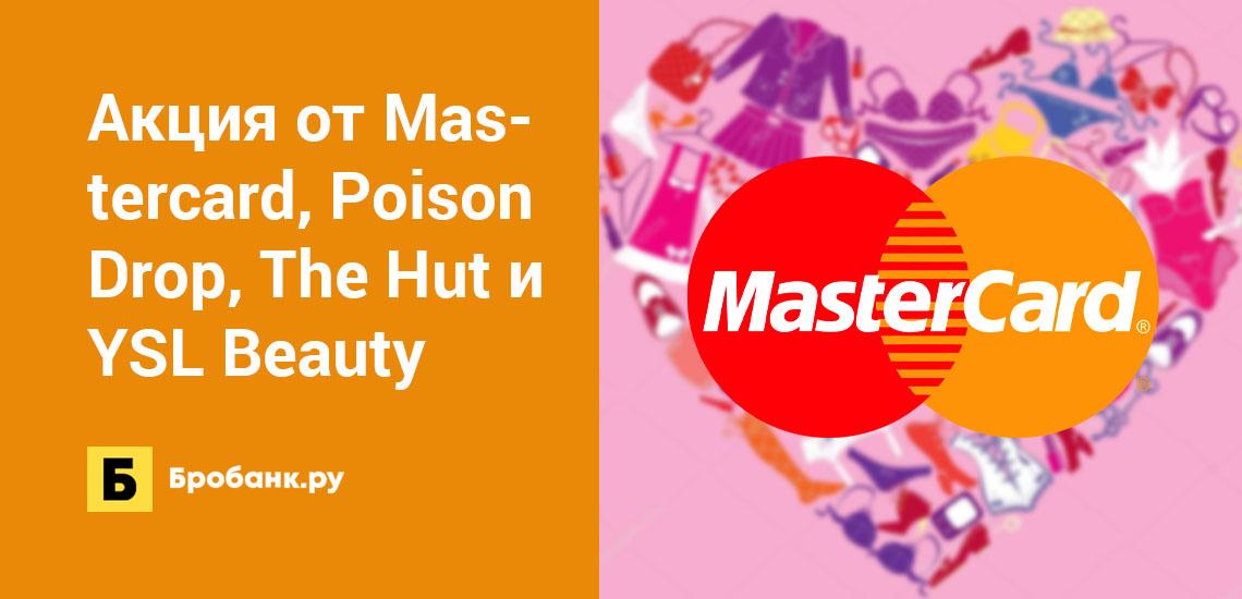 Акция от Mastercard, Poison Drop, The Hut и YSL Beauty