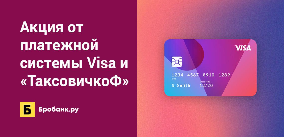 Акция от платежной системы Visa и ТаксовичкоФ