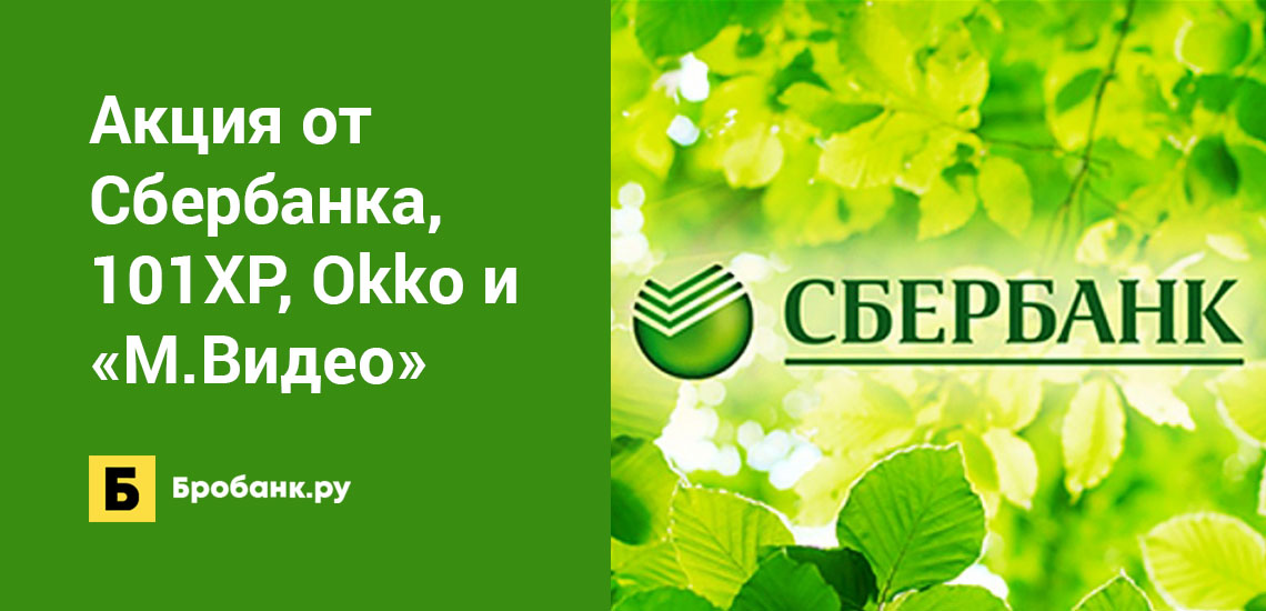 Акция от Сбербанка,101XP.com, Okko и М.Видео