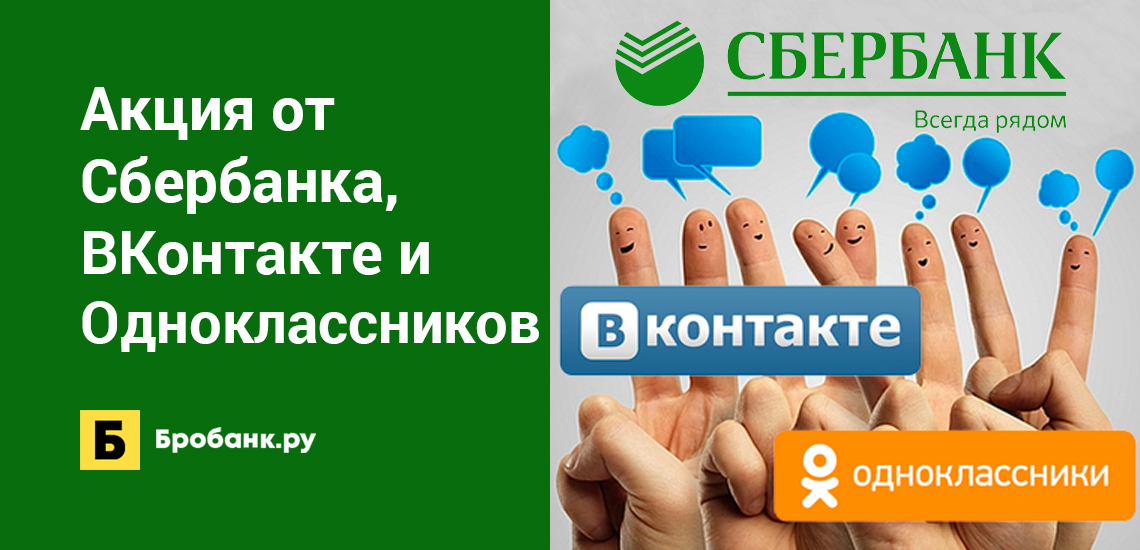 Акция от Сбербанка, ВКонтакте и Одноклассников