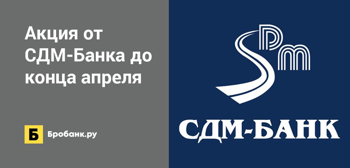 Акция от СДМ-Банка до конца апреля