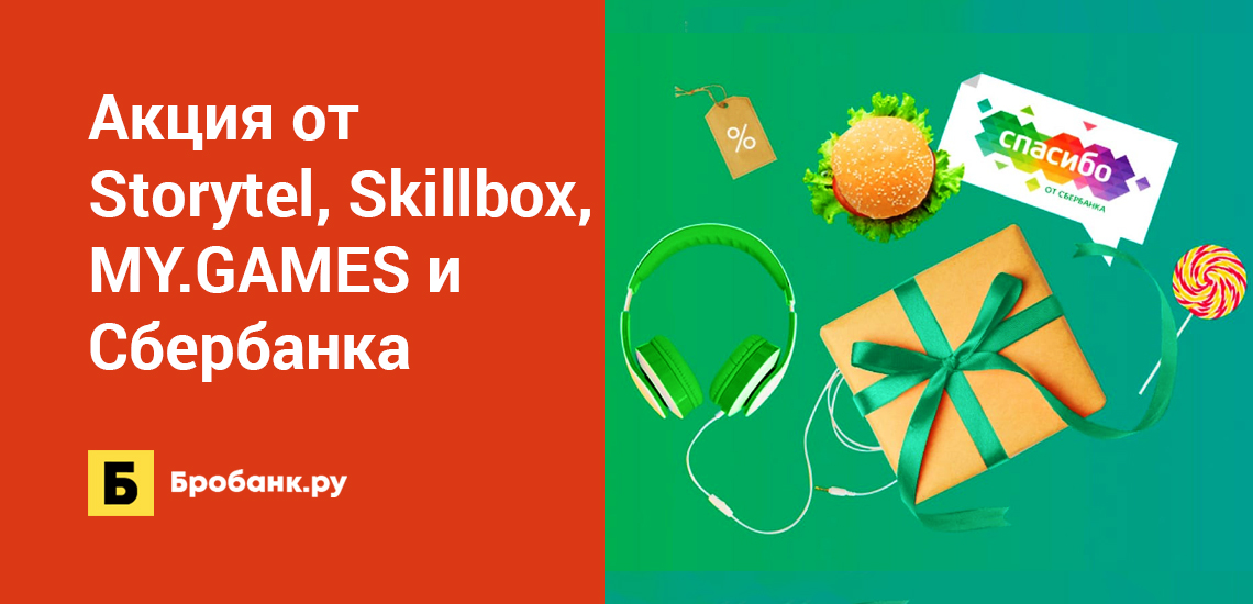 Акция от Storytel, Skillbox, MY.GAMES и Сбербанка