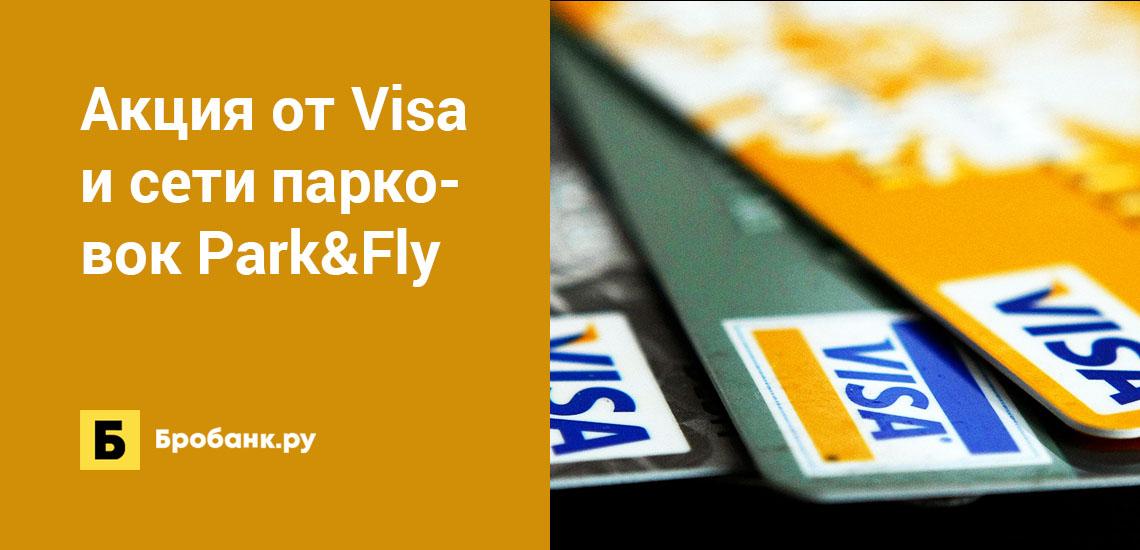 Акция от Visa и сети парковок Park&Fly