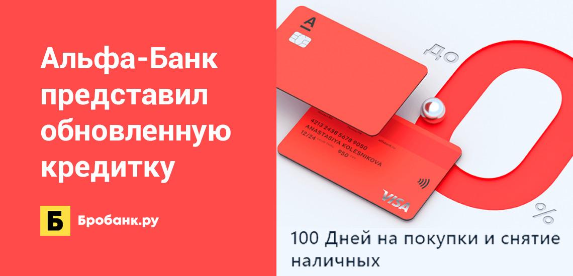 Альфа-Банк представил обновленную кредитную карту
