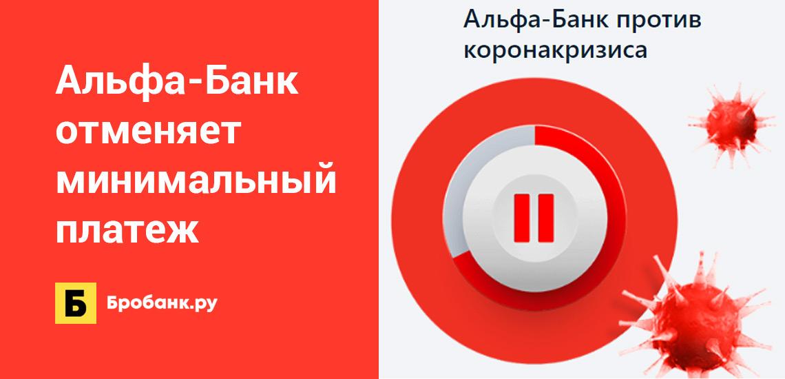Альфа-Банк отменяет минимальный платеж