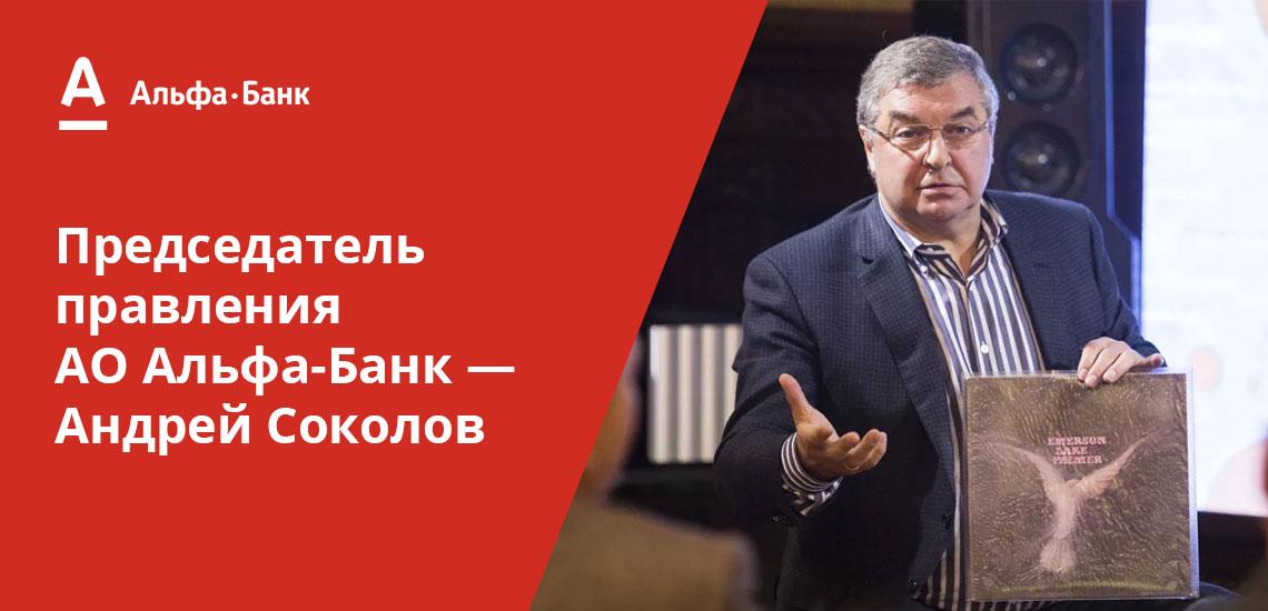 Один из руководителей Альфа-Банка, Андрей Соколов, закончил МГУ