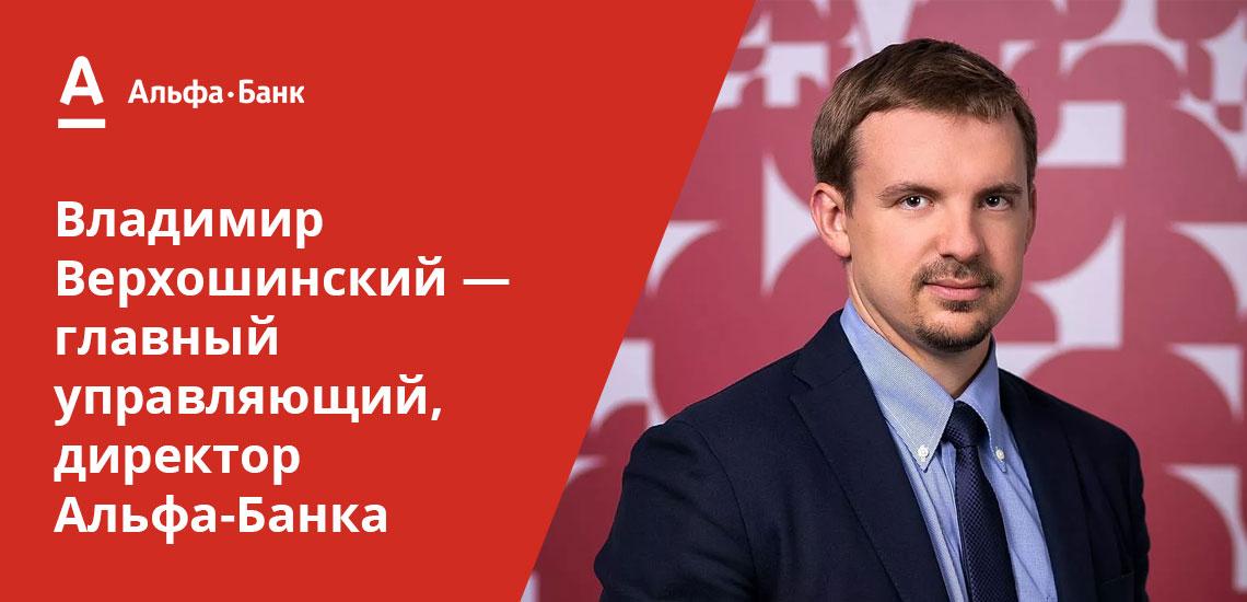 Один из руководителей Альфа-Банка, Владимир Верхошинский, раньше работал в ВТБ