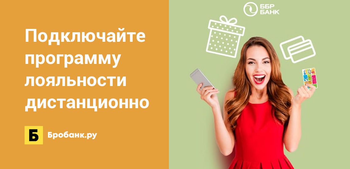 ББР Банк: подключайте программу лояльности дистанционно