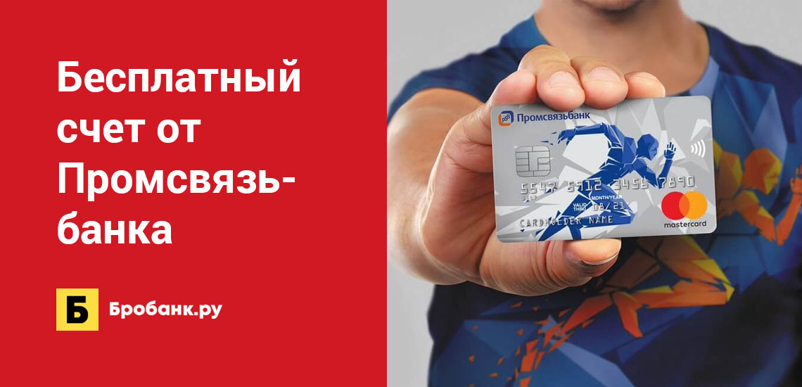 Бесплатный счет от Промсвязьбанка