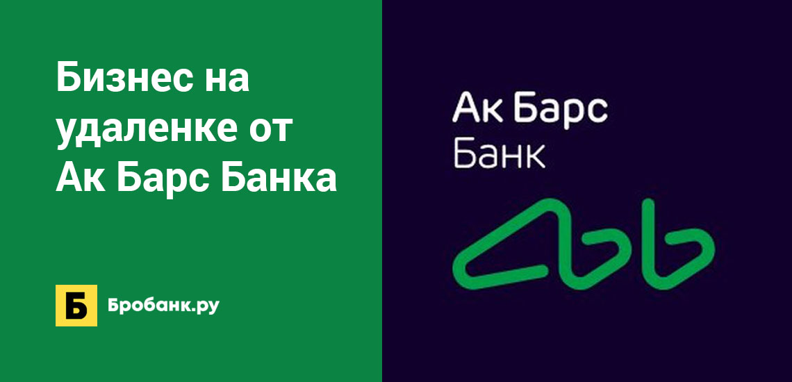 Бизнес на удаленке от Ак Барс Банка