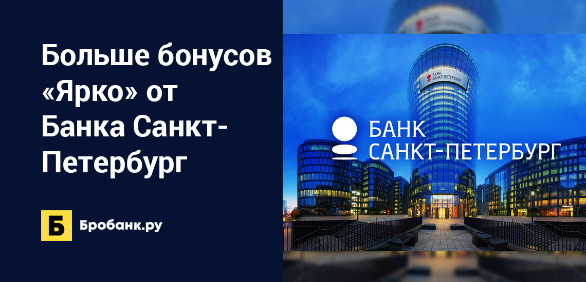 Больше бонусов Ярко от Банка Санкт-Петербург