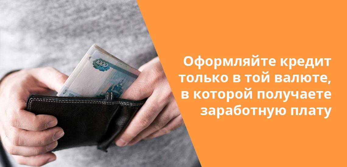 Если берете кредит в период коронавируса, стоит делать это в той валюте, в которой получается доход