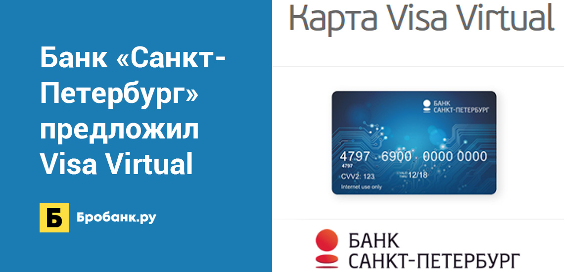 Банк Санкт-Петербург предложил виртуальную карту