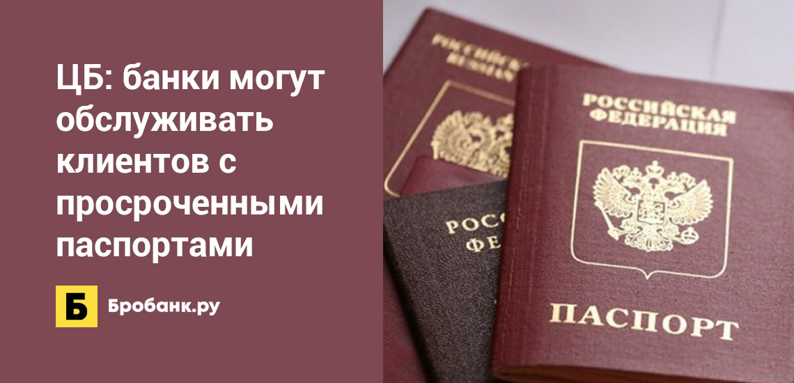 ЦБ разрешил банкам обслуживать клиентов с просроченными паспортами