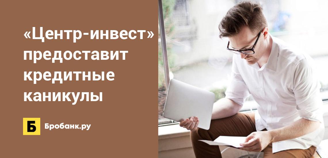 Банк «Центр-инвест» предоставит кредитные каникулы