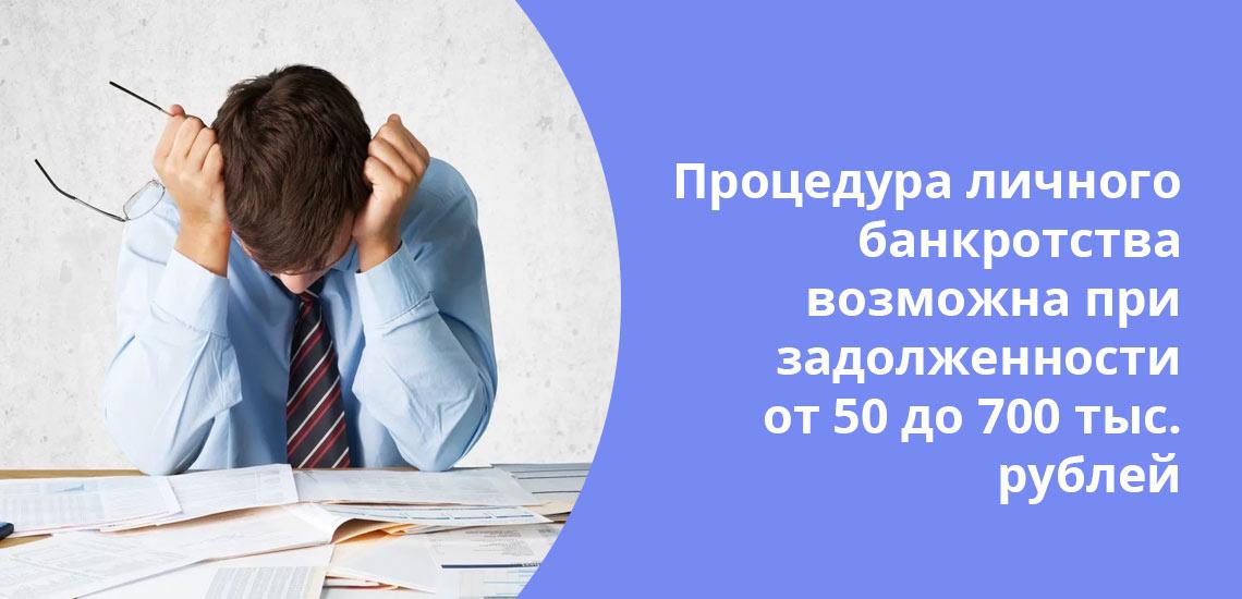 Несмотря на то, что процедура банкротства может избавить от уплаты кредита в период коронавируса, ее проходит мало кто
