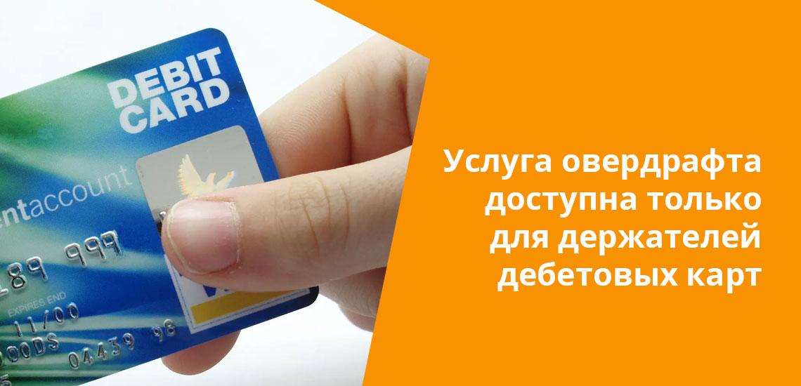 Клиентам, которые владеют только кредиткой, овердрафт недоступен