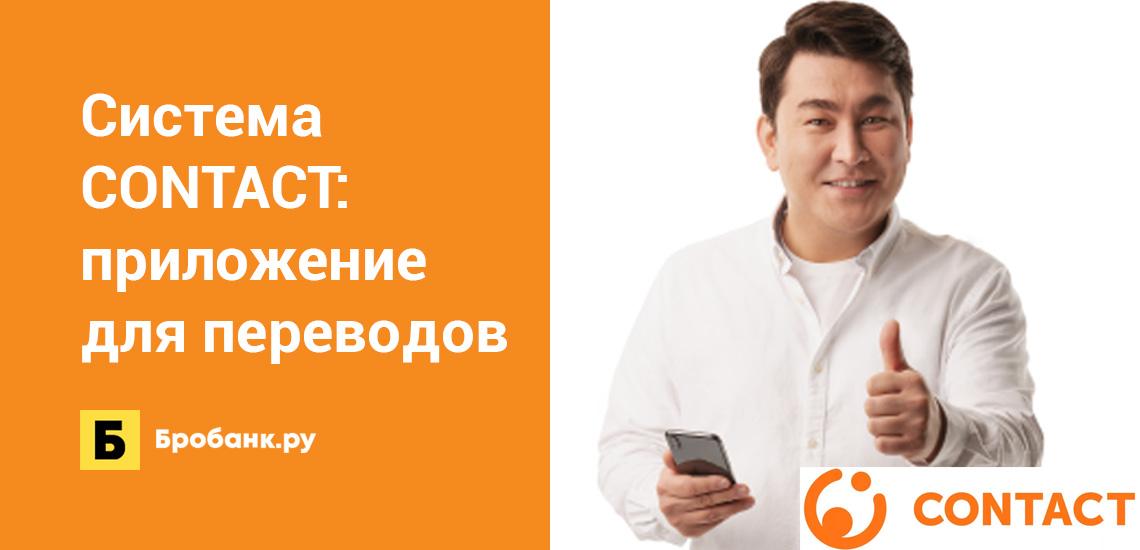 Система CONTACT запустила приложение для денежных переводов