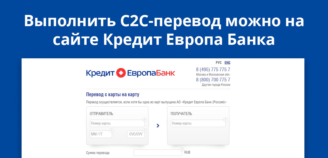 Выполнить С2С-перевод можно на сайте Кредит Европа Банка