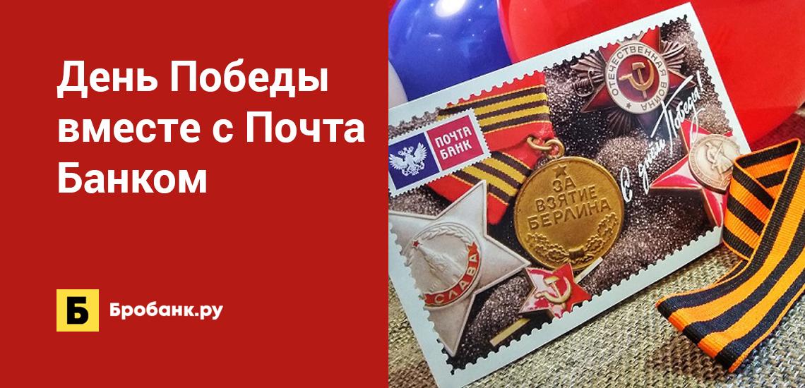 День Победы вместе с Почта Банком