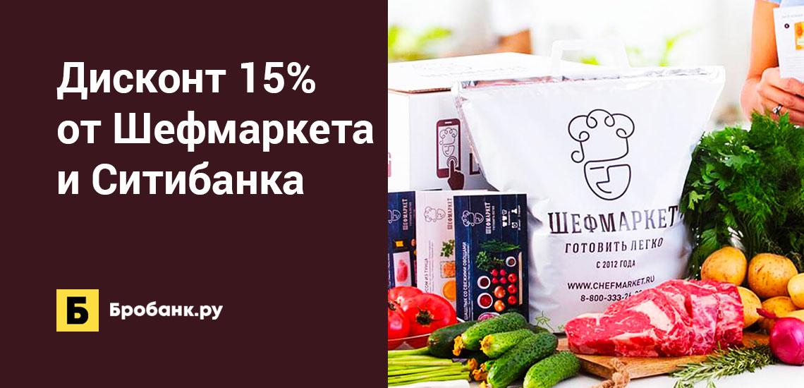 Дисконт 15% от Шефмаркета и Ситибанка