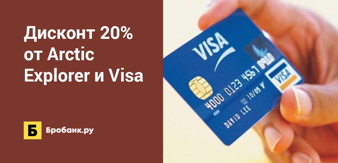 Дисконт 20% от Arctic Explorer и Visa