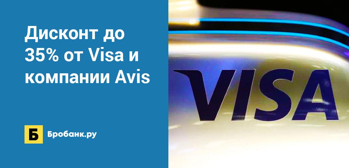 Дисконт до 35% от Visa и компании Avis