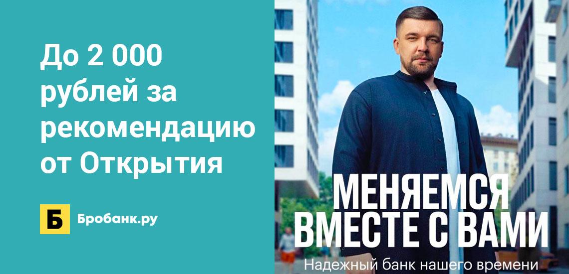 До 2 000 рублей за рекомендацию от Открытия