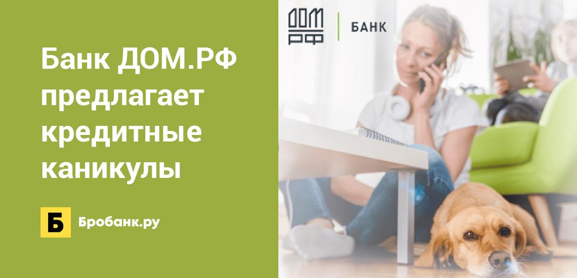 Банк ДОМ.РФ предлагает кредитные каникулы заемщикам
