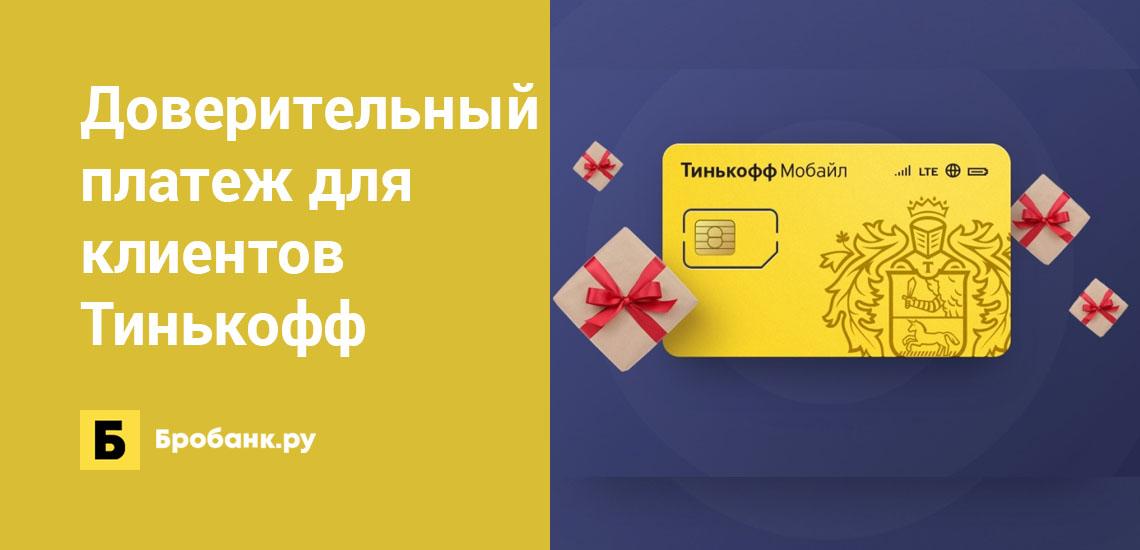 Доверительный платеж для клиентов Тинькофф