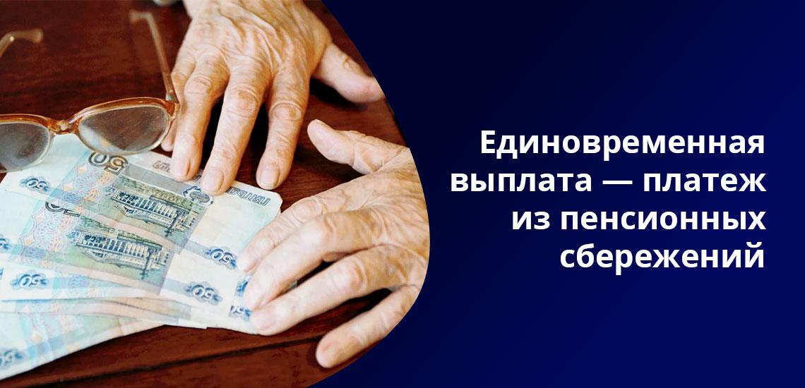 Единовременная выплата пенсионерам производится из того, что накоплено гражданином