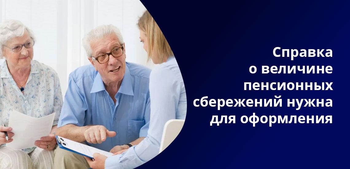 Без паспорта получить единовременную выплату пенсионерам не получится