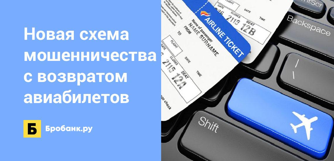 Выявлена новая схема мошенничества с возвратом авиабилетов
