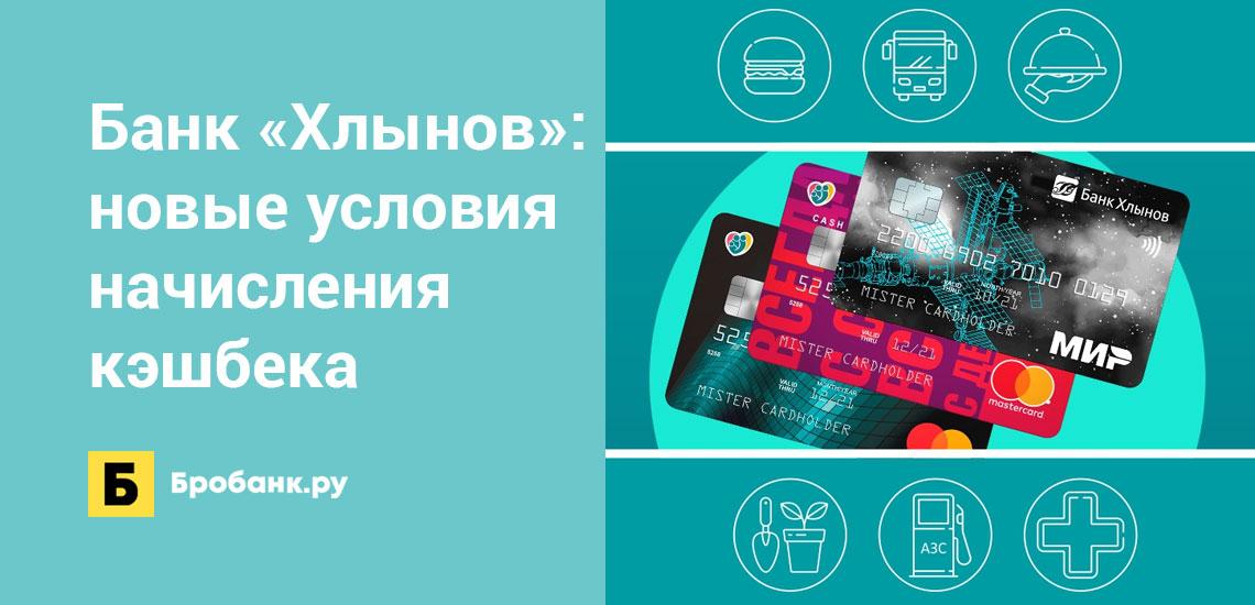 Банк Хлынов улучшает условия начисления кэшбека
